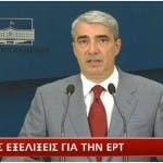 ert tv pubbliuca greca